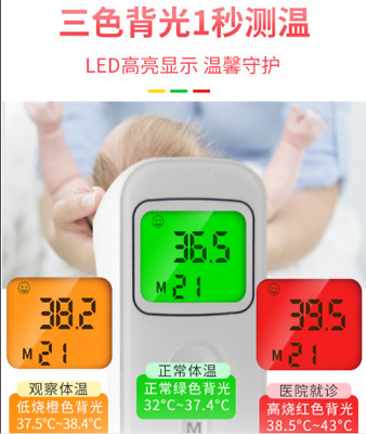 Adult Baby Non-Contact Forehead Ear Infrared Medical Digital Thermometers LY00