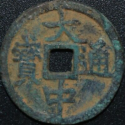 Chinese Ming Dynasty bronze coin