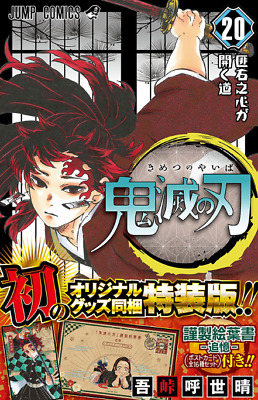 Demon Slayer Kimetsu no Yaiba Vol.20 SPECIAL 16 Sheets POST CARD Jump Comic