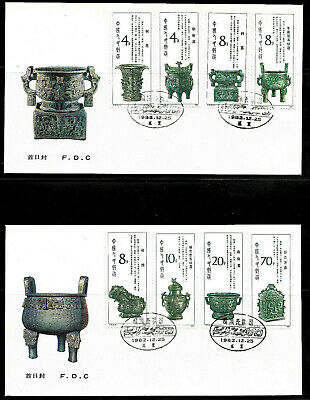 1982 China SC# 1824-1831 Complete Set FDC
