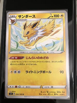 New One Day Old JAPANESE Pokemon Card Jolteon 034//100 S4 Amazing Volt Tackle
