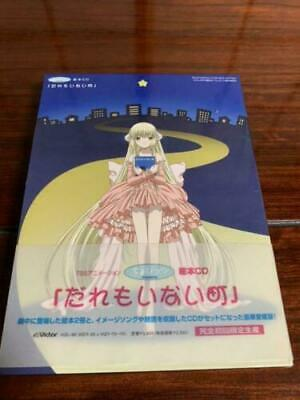 USED JAPAN Clamp Chobits Picture Book CD Daremo Inai Machi