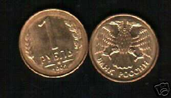 Russia 1 Ruble Kmy311 1992 Eagle Double Headed Unc Cis Currency Money Coin