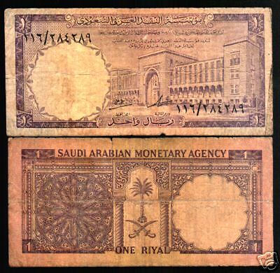 Saudi Arabia 1 Rial P11A 1968 Dagger Palm Tree World Currency Paper Money Note