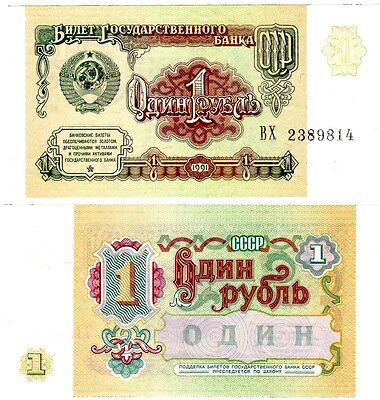 Russie RUSSIA Billet 1 ROUBLE 1991 P237 CCCP USSR NEUF UNC