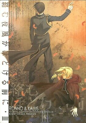 Fullmetal Alchemist YAOI Doujinshi Comic Roy x Ed (Edward) Before the Entang III
