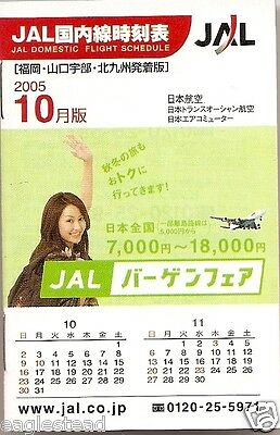 Airline Timetable - JAL Japan Air Lines - 10/05 - Domestic - S
