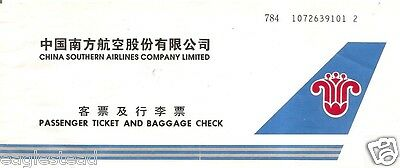 Airline Ticket - China Southern - 1 Flight - 5 Word Naming est late 90's (T251)