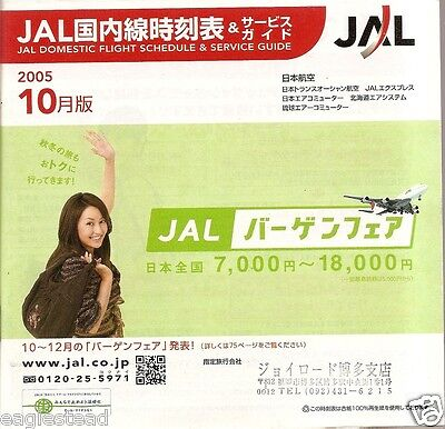 Airline Timetable - JAL Japan Air Lines - 10/05 - Domestic