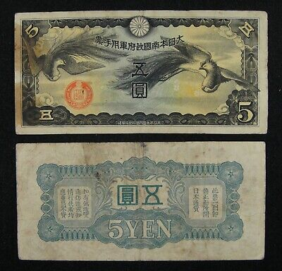 1940 Japan Banknote 5 Yen Without Number