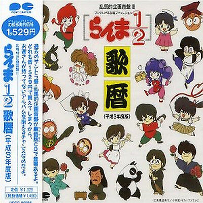 RANMA 1/2 ANIME SOUNDTRACK CD JAPAN Rumiko Takahashi  1991