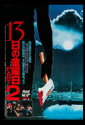 Horror: Friday the 13th  Part 2 Japan Movie Poster 1981
