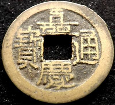 1796-1820 China Cash Coin Emperor Jen Tsung/