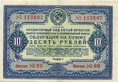 Russia 10 Roubles 1941 Soviet Union State Loan Bond No112607