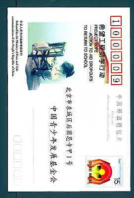 CHINA - CINA POPOLARE - 1993 - Project Hope - Action to aid dropouts to return t