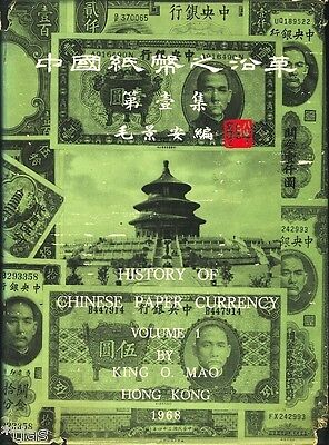 History of Chinese Paper Currenzy 1 Catalogue of Bank Notes Central Bank China