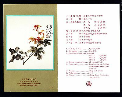 TAIWAN (ROC) 1984 OFFICIAL P.O. SOUVENIR FOLDER ChangTa-chien Set SG 1539/41 MNH