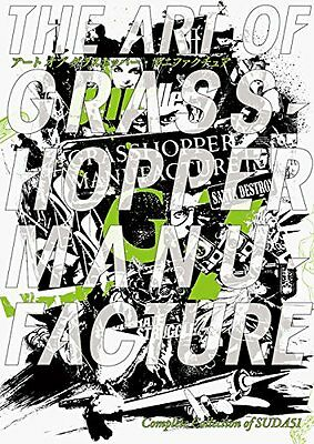 The Art of Grasshopper Manufacture Book JAPAN design works