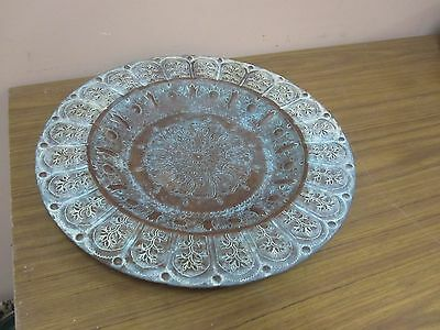 """Turkish Islamic Etched Copper Tray Wall Plate Hammered Traditional 13.5"""""""