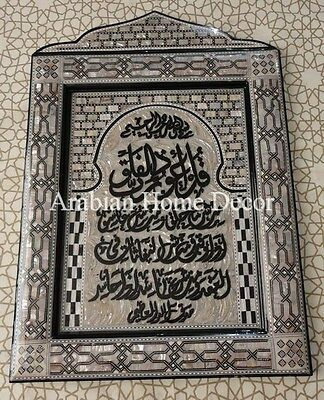 Handcrafted Islamic Mother of Pearl Quran Koran Wood Wall Hanging
