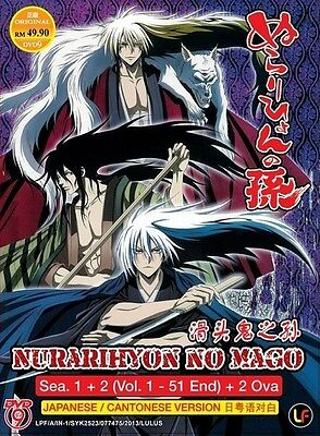 NURARIHYON NO MAGO Box Set | S1+S2+OVA | Episodes 01-51+ | 4 DVDs (M1752)-LU
