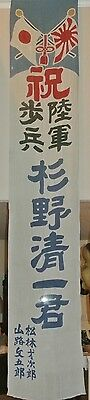 Very Large WWII Japanese Soldiers Going To War Banner