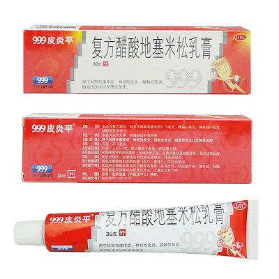 1 Pcs 999 Pi Yan Ping 皮炎平 Ointment Cream for Skin Itch Relief Anti Inflammatory
