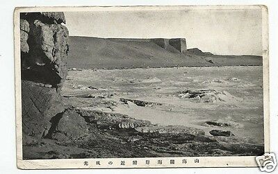 ERP Early Postcard, The Great Flood of China (?)