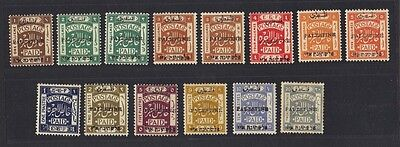 PALESTINE 1921 FIRST JERUSALEM TRI LINGUAL OVPT SG 16-26 27-29 20pi HAS SOME GUM