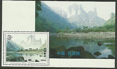 CHINA 1994 NATIONAL PARK MOUNTAINS Souvenir Sheet MNH