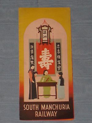 1933 South Manchuria Railway China Advertising Brochure  Chicago World's Fair