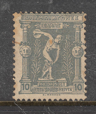 GREECE 1896 10L Olympic Games FINE USED