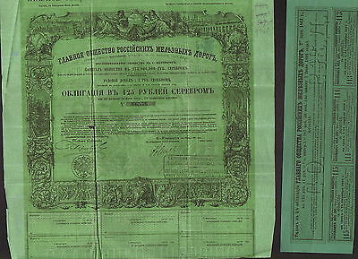 RUSSIA - Grand Russian Railway, 125 rbls, 1861 - UNCANCELLED with coupons