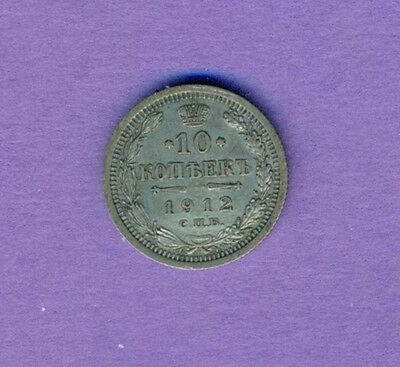 Old Silver Coin Of Russia Russland 10 Kop 1912 Nicholas  3134