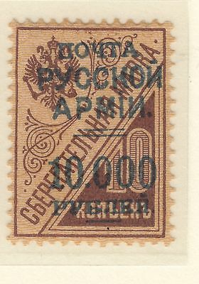 RUSSIA 1913 WHITE RUSSIA ARMY Civil War Classic 10,000 R on 10k OVPT MLH..,