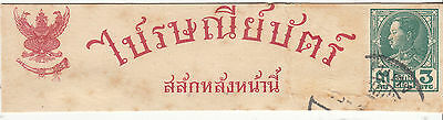 THAILAND 1930 part Postcard FINE USED