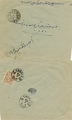 Persia , Old Used  Cover To Be Identified... See.. #a1798
