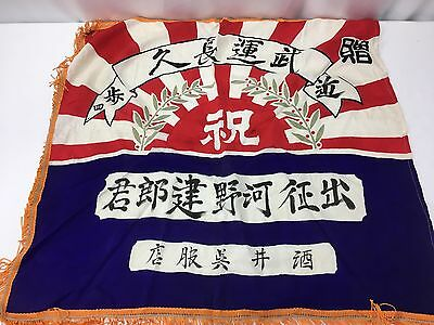 Original Named WWII Japanese Imperial Guard Soldiers Going To War Flag