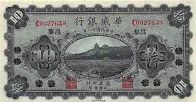 China 1925 10 Yuan P-S596A? UNC RARE - not listed in Pick