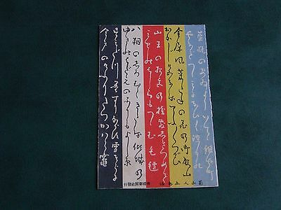 Original Japanese Art Nouveau Signed Postcard - Abstract Design With Writing.