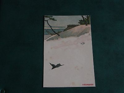 Original Japanese Art Nouveau Signed Postcard - Landscape With Tree And Sea.