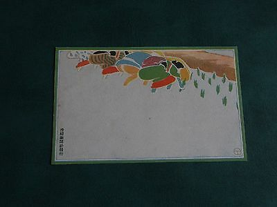 Japanese Art Nouveau Signed Postcard, Abstract, Figures In Field, Kokkei Shinbun