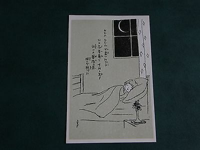 Original Japanese Art Nouveau Signed Postcard - Young Girl In Bed - Moon.