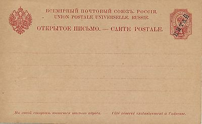 Russian Post Office In China , Nice Unused Stationery Card #a2149