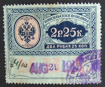 1919 Russia fiscal stamp  2 roubles 25 kopeks