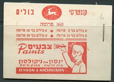 ISRAEL COMPLETE UNEXPLODED BOOKLET BALE #Bb6 PRISTINE--BALE VALUE $320.00