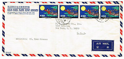 Taiwan / China Postal History Stamps On Cover / Envelope Postmark Used 1966