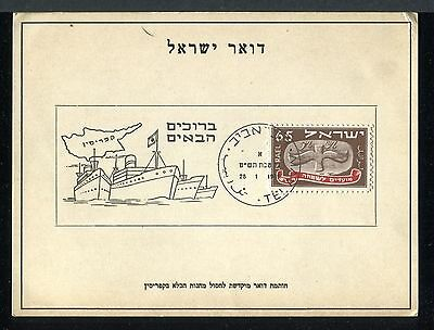 Postal History Israel Postcard 1951 Independence Day. x22905