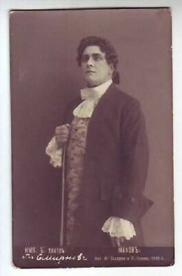 SMIRNOV Russian OPERA Singer TENOR Vintage PHOTO PC D.
