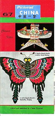 Pictorial China Chinese Kites Phoenix Butterfly 1986 Dragon Vintage Brochure
